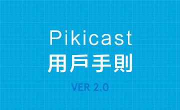 PIKICAST 用戶手則2.0