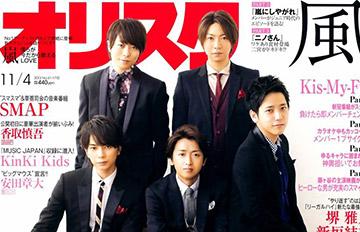 日本女人最想要交往的10位日本男星