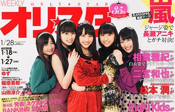 日本男人最想要交往的10位日本女星