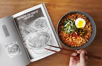 韓國漫畫裡的解壓辣麵,辣到煩惱都拋到九霄雲外