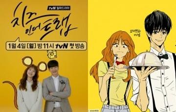 從2D變3D 由網路連載漫畫改編的韓劇