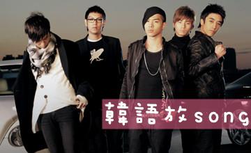 {韓語放song}BIGBANG夯曲《謊言》你都怎麼唸?