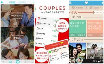 沒時間約會也要線上傳情♥3大人氣情侶專用APP