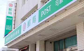 中華郵政裁5蚊子郵局!9000人金融卡半年後不能用