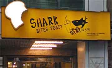 蛋塔效應?早午餐「鯊魚咬吐司」退出台北市場