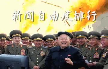 世界新聞自由排名,臺灣亞洲第1、世界第51...中國北韓倒數!