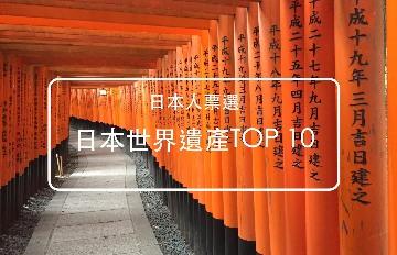 【日本世界遺產】日本人心中的TOP 10  你都去過了嗎?