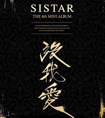 韓網友創意無極限!SISTAR專輯封面的真面目其實是…