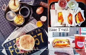 太感動!韓國必吃超美味早餐Isaac Toast終於來台❤❤❤