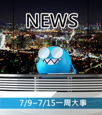 【看Piki能知天下事】7/9~7/15一周大事