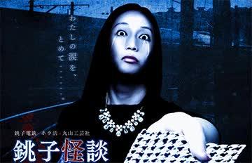 好膽麥走!日本用「鬼屋電車」消暑 滿車阿飄嚇死人