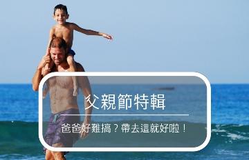 【父親節特輯】該送什麼給爸爸?就送一份假期吧!
