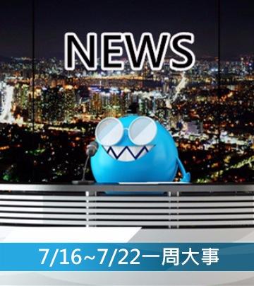 【看Piki能知天下事】7/16~7/22一周大事