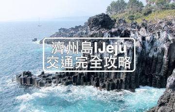 【濟州島交通功略】濟州島怎麼玩?看這個交通功略就對了!