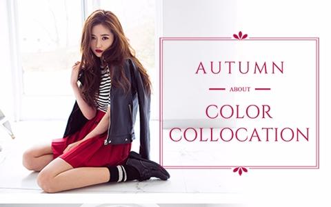 你知道④大色彩搭配法則嗎?只有這樣穿搭 才會簡單又時尚哦!