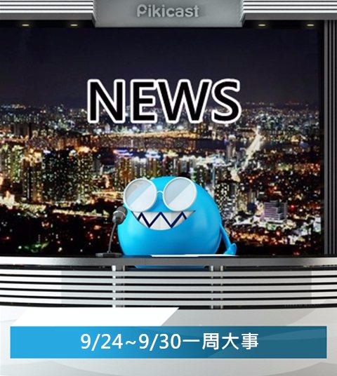 【看Piki能知天下事】9/24~9/30一周大事