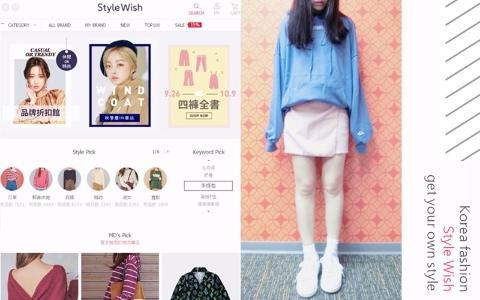 【歐膩評價】與韓國零時差的同步時尚!Style Wish網站購物心得