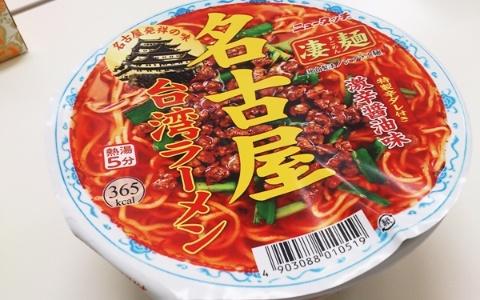 日本特產的「臺灣拉麵」!原來來自於南臺灣美食之都的美味?!