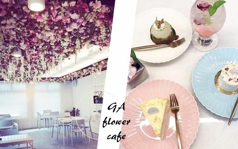 不用飛去韓國啦!女孩必去的浪漫花藝咖啡「日青方好」食記分享✿