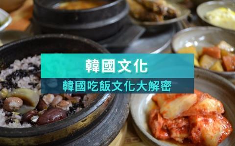 韓國文化|吃個飯有這麼困難嗎?韓國吃飯文化大解密!