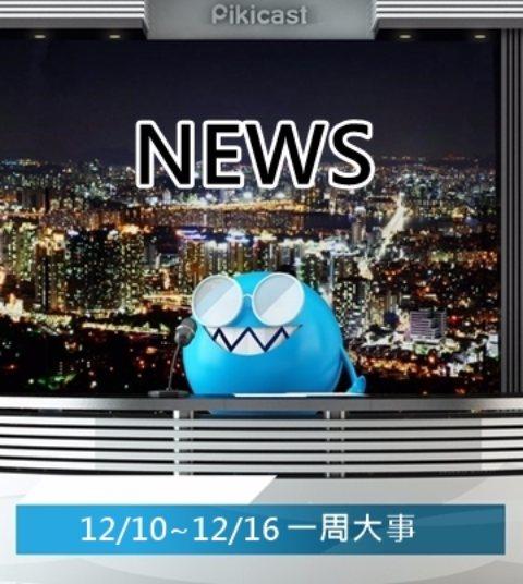 【一周大事Top 9】「臺中鐵路弊案 女職員遭擄拍裸照」你知道嗎?