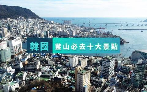 【韓國】初遊釜山,絕對不能錯過十大熱門景點!