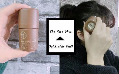 【歐膩評價】拯救清朝人的高髮線!THE FACE SHOP氣墊髮粉好用到囤貨?
