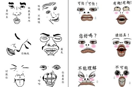 你那是什麼臉?討人厭的臉部表情貼圖特輯