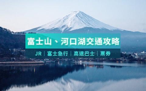 【日本】富士急、高速巴士、JR,富士山、河口湖交通、票券總攻略