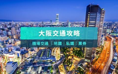 【日本】大阪交通總攻略,五大點搞懂大阪地鐵、私鐵、票券、路線!