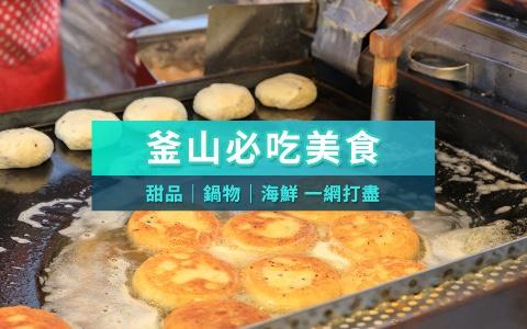 【韓國特輯】初遊釜山,不可不知的必吃美食!