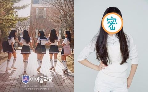 《偶像學校》驚見SM旗下練習生!? 身為SM之後新女團成員有利候補的「她」網友:「竟然離開了SM?」