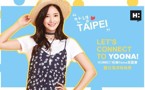 少女時代「女神」潤娥來台!超強好禮送給粉絲 各位SONE準備好了嗎?