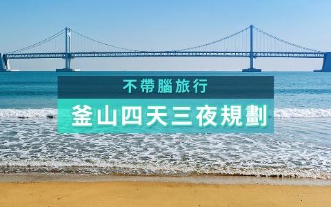 【韓國】釜山四天三夜規劃,西面、海雲台、甘川洞文化村一次玩透!