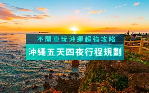 【日本】不自駕也能玩沖繩,沖繩五天四夜自由行超強攻略!