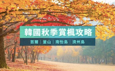 【韓國】不讓日本專美於前,韓國5大地區賞楓攻略