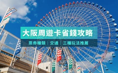 【日本】大阪自由行這樣玩最省錢!大阪周遊卡超值攻略大公開