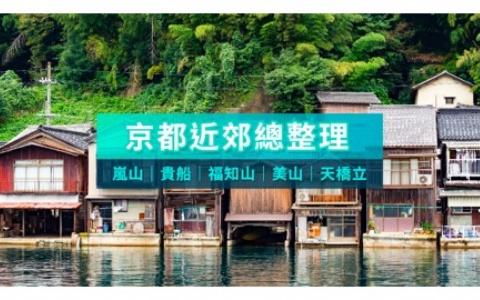 【日本】京都近郊攻略,嵐山、貴船神社、鞍馬、美山町、宇治、福知山城總整理