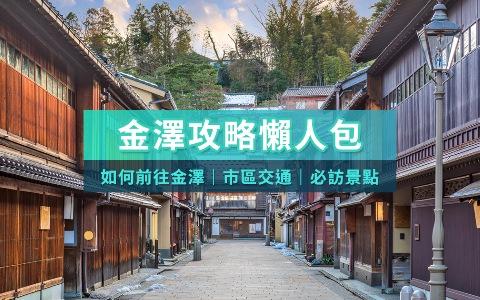 【日本輕旅行】金澤必去景點、市區交通總整理