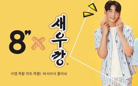 蝦味先也能變時尚!GD之後韓國時尚品牌跟蝦子合作啦!