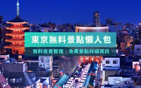 【省錢玩日本】東京無料景點、免費夜景大公開!