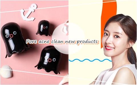 【夏日特輯】夏天不能不清潔!4款韓國平價毛孔粉刺清潔新品!