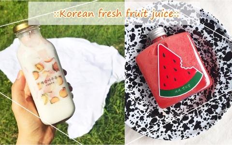韓妞SNS熱門打卡「生果汁」!今夏大推韓國4家100%新鮮手作飲料店!