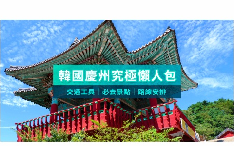 【韓國】慶州終極攻略懶人包,一次告訴你慶州必去景點、交通、路線安排