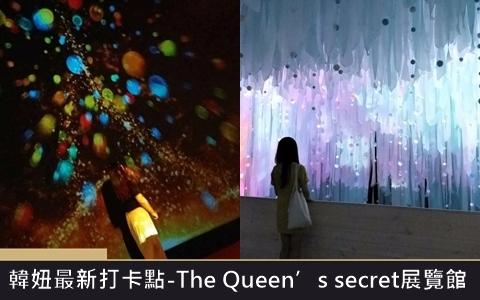 超夢幻光影展,韓妞IG最新室內打卡景點-戰爭記念館The Queen's secret展覽館