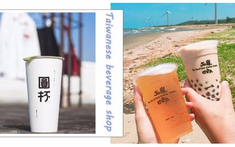 誰說台灣只有珍珠奶茶?10家手搖飲料店熱賣飲品你不可不知!