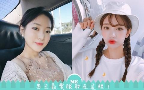 粉紅色眼妝完全是地雷?韓國歐爸票選最愛的眼妝範本大公開!