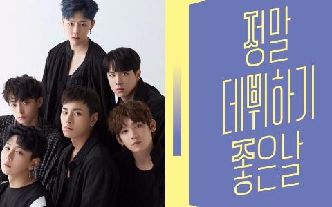 「出道壽命七個月」JBJ個人照曝光 10月18日發行新專輯