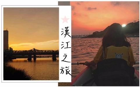 還在漢江邊打卡?NONO~現在流行的是在水中心邊看日落邊打卡啊