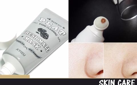 比化妝還重要?打造「水煮蛋肌」必備的毛孔管理4神物!